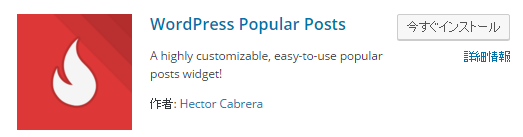 WordPress Popular Postsプラグイン