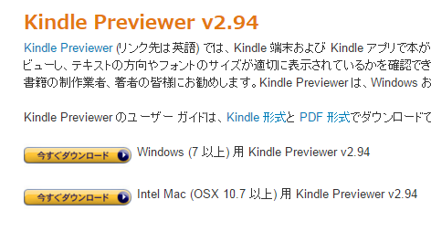 Kindle Previewer ダウンロード