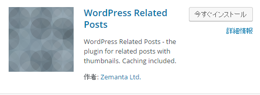 WordPress Related Posts